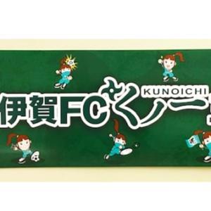 まきまきフラッグ作成実績更新-伊賀FC くノ一様