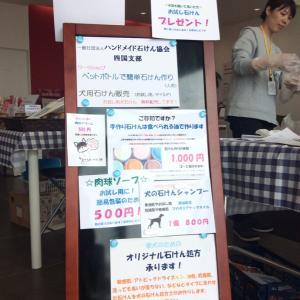 ハンドメイド石けん協会四国支部活動報告1
