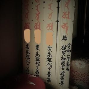 盂蘭盆会~地蔵盆(地蔵流し)・護摩供Vol.13のご案内