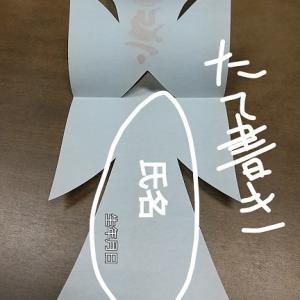 【地蔵流し・写経・塔婆Vol.15/息災護摩供・人形祓い】ご案内