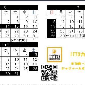 10/26(土)~31(木)「休校」のお知らせです