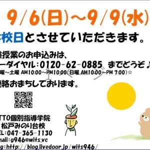 9/6(日)~9/9(水)「休校」のお知らせ