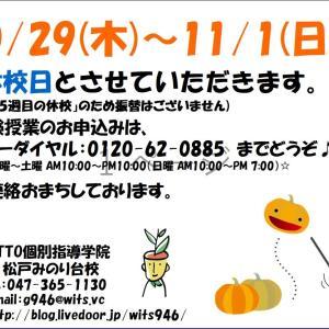10/29(木)~11/1(日)「休校」のご案内
