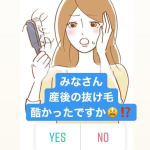 「産後の抜け毛」問題!