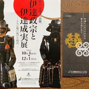 伊達歴史文化ミュージアム