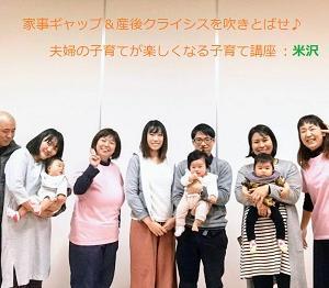 夫婦の子育て講座のお手伝いに米沢市に行ってきました♪
