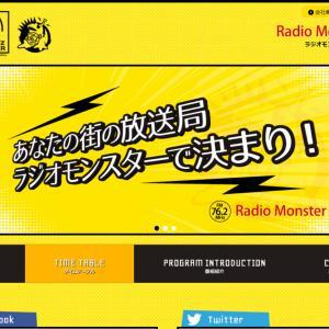 ラジオモンスター「Happyハンター菊地喜美子の山形Happy見つけた♪」に ゲスト出演します