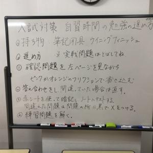 【お知らせ】入試勉強の進め方
