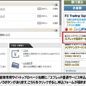 残高250万円維持ならFXCMジャパン