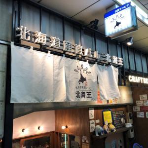 大井町で北海道を味わいましたよ~ 北海道産直バル 北海王 大井町店!