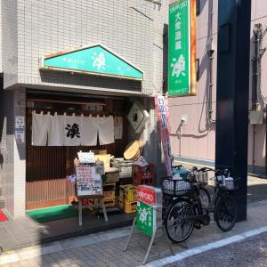 魚料理の美味しいお店を発見~ 大衆酒蔵 漁!!