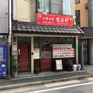 関東風の天津飯で苦手ですかね~ 中華旬菜 逸品軒!