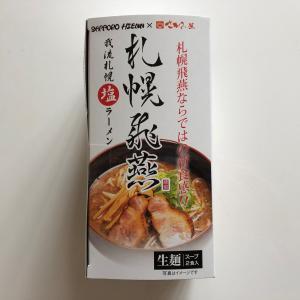 実際のお店で食べてみたいですね~ 札幌飛燕 我流札幌塩ラーメン!!