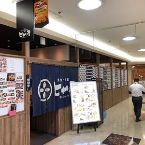 大崎価格のランチってところでしょう~ 鮮魚・釜飯 ヒカリ屋!