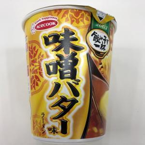 このシリーズはどれも美味しいですね~ タテ型 飲み干す一杯 味噌バター味ラーメン!!