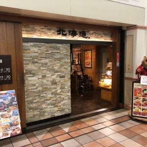 やっぱり大崎価格のランチですかね~ 北の味紀行と地酒 北海道!