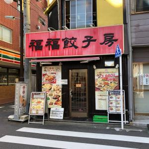 前回美味しかったので早速のリピですよ~ 福福餃子房!!
