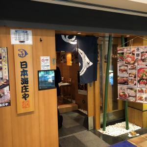 さすが全国チェーンの居酒屋ランチは完成度が高いですね~ 日本海庄や!!