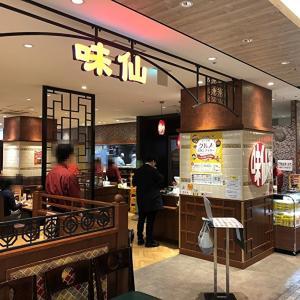 外勤で名古屋へ行ったのでランチはもちろんこのお店で食べることにしましたよ~ 味仙!