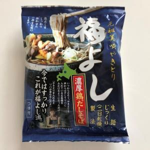 美唄で有名なお店のインスタント麺を食べてみましたよ~ 福よし濃厚鶏だしそば!!