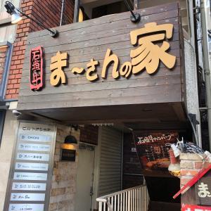 まさにスプーンで食べるハンバーグでしたね~ まーさんの家 渋谷本店!!