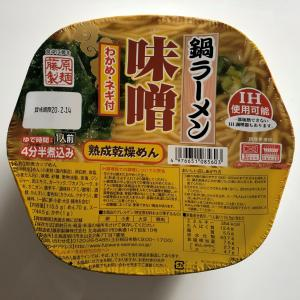 手軽で簡単に鍋ラーメンが楽しめますよ~ 鍋ラーメン味噌 わかめ・ネギ付!