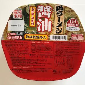 続いて醤油も食べましたよ~ 鍋ラーメン醤油 わかめ・ネギ付!