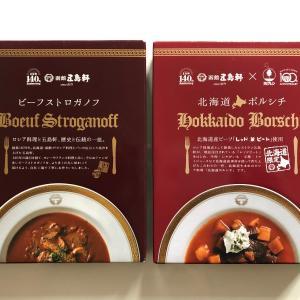 五島軒商品をセットで堪能~ ビーフストロガノフ&北海道ボルシチ!!