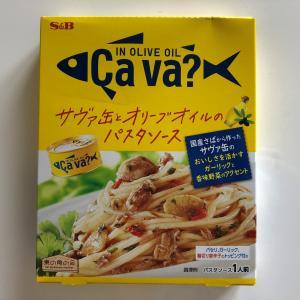 予想外の美味しさに驚きましたよ~ サヴァ缶とオリーブオイルのパスタソース!!