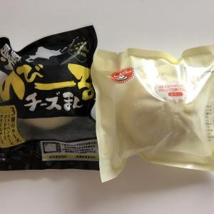 北海道の美味しいまんじゅうですよ~ 濃厚のびーるチーズまん&北海道の豚まん!!