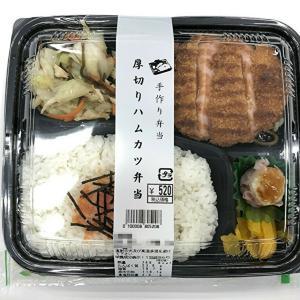 懐かしい味のするお弁当でしたよ~ 厚切りハムカツ弁当!!