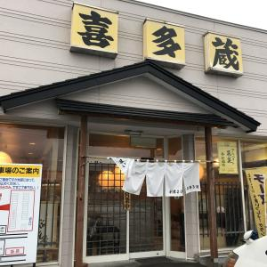 さすがグルメチャンピオンのお店で美味しかったですよ~ とんかつの喜多蔵!!