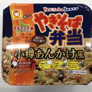 以前の商品より美味しくなりましたね~ やきそば弁当 小樽あんかけ風!!