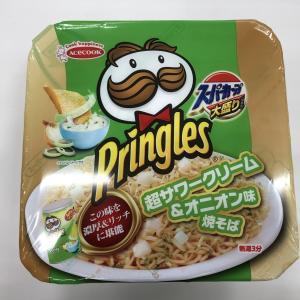 これは癖になる味わいですよ~ プリングルズ 超サワークリーム&オニオン味焼そば!!