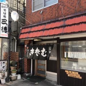 B級グルメの代表的なお店ですよね~ そば処 三徳!!