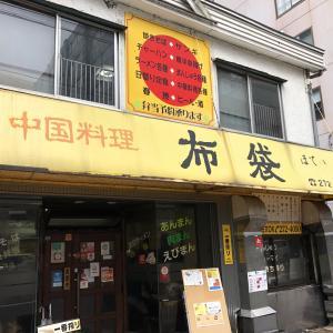 本店は変わらぬ美味しさでしたよ~ 中国料理 布袋!!