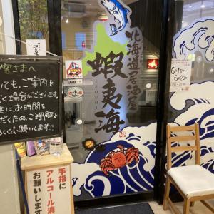 テンコ盛りの海鮮丼に感動~ 海さくら蝦夷海!!