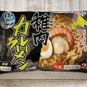 普通に美味しいラーメンでしたよ~ 稚内カレーラーメン(ほたて風味)!
