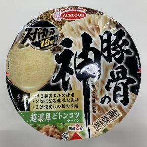 ジャンキーなカップ麺ですよ~ スーパーカップ1.5倍 豚骨の神 超濃厚どトンコツラーメン!!