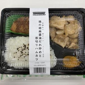 Wメインのボリューミーなお弁当なんですよ~ 鶏の胡麻醤油だれ炒めと厚切りハムカツ弁当!!