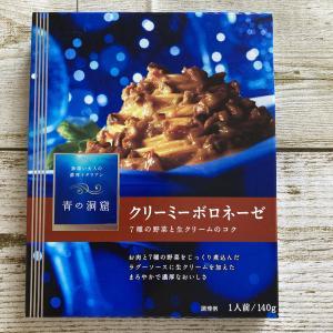 どれを食べても本格的な味わいですね~ 青の洞窟 クリーミーボロネーゼ!!