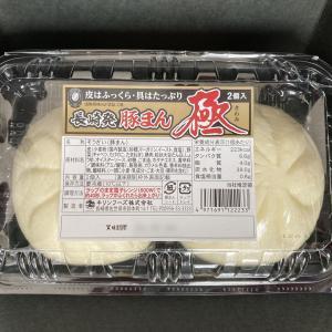 これは美味しい豚まんですよ~ 長崎発 豚まん 極!!