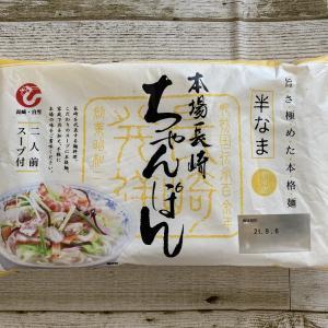 これはお店で食べるレベルでしょうね~ 本場長崎ちゃんぽん2食!!