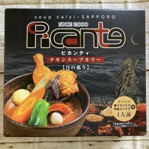 お店では味わえないスープなんです~ ピカンティ チキンスープカリー!