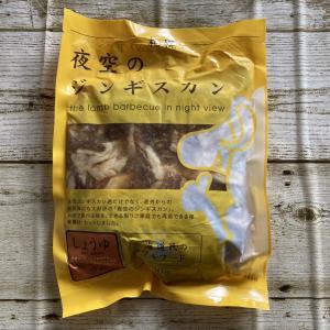 デフォもちゃんと食べましたよ~ 夜空のジンギスカン 味付ラム(しょうゆ)!!