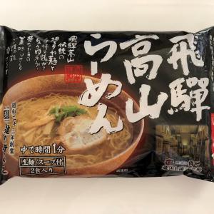 キレのあるスープですが麺がイマイチかな~ 飛騨高山らーめん しょうゆ味!