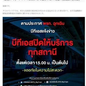 タイ、デモで交通機関がストップ