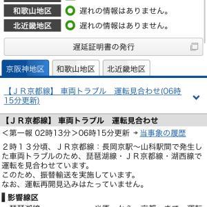 JR西日本  朝から誤情報で大迷惑