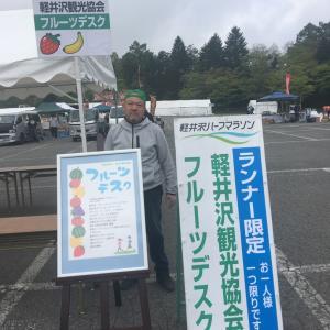軽井沢ハーフマラソン。。。