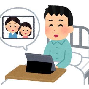 闘病記 157話 -「リモート面会」